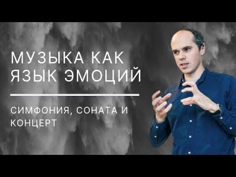 Георгий Ковалевский. Симфония, соната и концерт