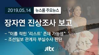 """""""'장자연 리스트' 존재 가능성""""…진상조사단 최종 보고"""