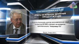 Ответы на вопросы зрителей Валентином Катасоновым (ПРОДОЛЖЕНИЕ)