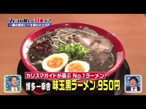 Tokyo TV: Carl Rosa