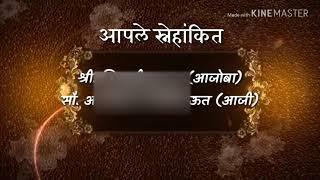 नामकरण सोहळा / बारसे निमंत्रण पत्रिका, Naming Ceremony Invitation Marathi, Barase / Barsa / Barasa