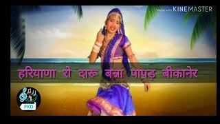 Haryana ro Daru Bana papad Bikaner #Rajasthani #Marwadi song हरियाणा रो दारू बन्ना पापड बीकानेर mp.3