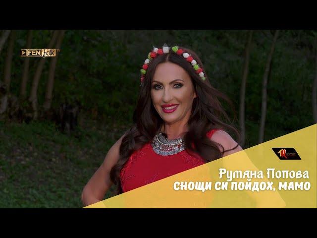 РУМЯНА ПОПОВА - Снощи си пойдох, мамо / RUMYANA POPOVA  Snoshti si poydox, mamo