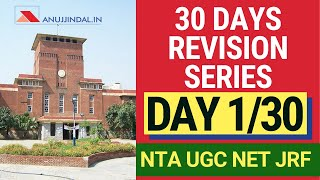 30 DAY REVISION   NTA NET JRF JUNE 2019   DAY 1