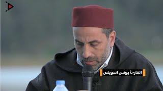 Sawaed Al-ikhaa - Younis Eswayles يونس اسويلص - سواعد الإخاء thumbnail