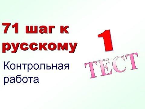 Тесты РКИ. 1 контрольная работа. урок 15. 71 шаг к русскому языку.