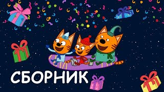 Три кота Сборник зимних серий 2020 Мультфильмы для детей 0