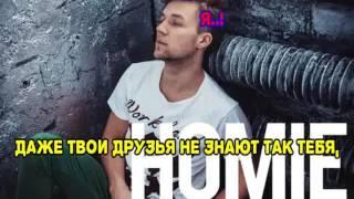 HOMIE - Выпускной (караоке версия)