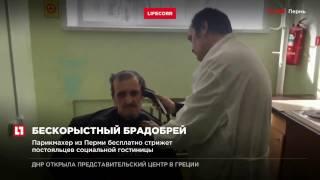 Парикмахер из Перми бесплатно стрижет постояльцев социальной гостиницы