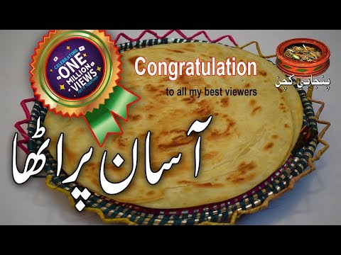 Simple and Easy Paratha آسان پراٹھا Morning Breakfast Paratha Recipe (Punjabi Kitchen)