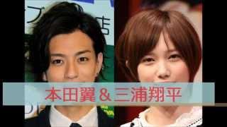 【熱愛】本田翼&三浦翔平に交際報道!