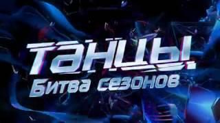 ТАНЦЫ. БИТВА СЕЗОНОВ. Кострома, 3 декабря 2016