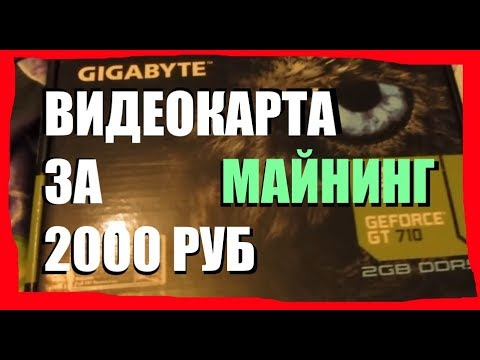 NVIDIA Gigabyte GT 710 2gb и Майнинг! Майним Bytecoin (BCN) на Видеокарте за 2000 рублей