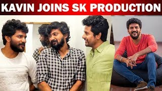 Bigg Boss Kavin joins SK productions