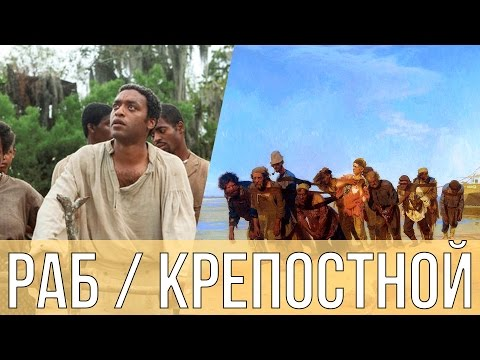 Рабство или крепостничество | В чем разница?