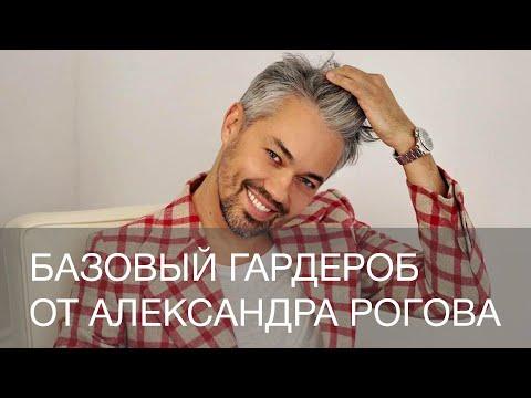 БАЗОВЫЙ ГАРДЕРОБ ОТ АЛЕКСАНДРА РОГОВА | 12storeez