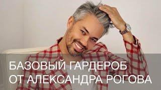 БАЗОВЫЙ ГАРДЕРОБ ОТ АЛЕКСАНДРА РОГОВА 12storeez