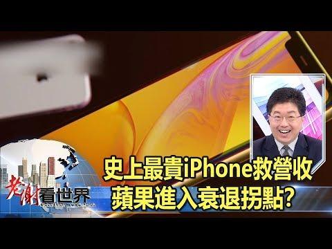史上最貴iPhone救營收 蘋果進入衰退拐點?- 謝金河 楊應超《老謝看世界》 2018.11.17