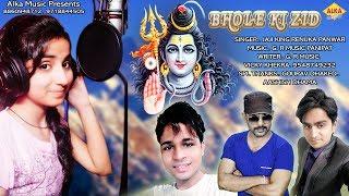 Bhole Ki Zid Jaji King Renuka Panwar DJ Bhole Song 2018