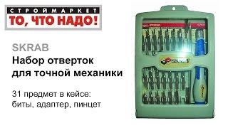 Набор отверток для точной механики SKRAB - отвертки купить, набор отверток, набор бит(, 2015-12-15T15:00:30.000Z)
