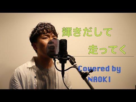 【加工なし】輝きだして走ってく/サンボマスター/Covered by NAOKI