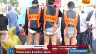 Полицейских Филиппин одели...  в подгузники