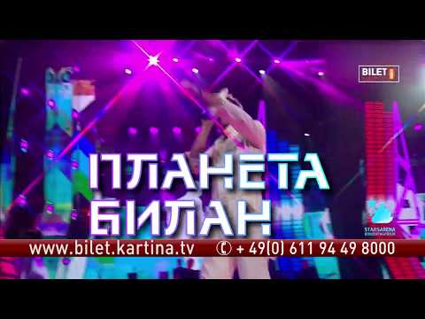 Дима Билан в Германии со своей новейшей программой «Планета Билан» с 15 - по 22 февраля 2020г