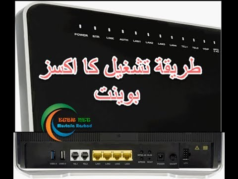 استخدام راوتر Alcatel Lucent G 240W B التابع لشركة stc السعودية كا اكسز  بوينت وبث الانترنت