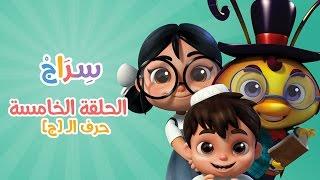 كارتون سراج - الحلقة الخامسة (حرف الجيم)   (Siraj Cartoon - Episode 5 (Arabic Letters