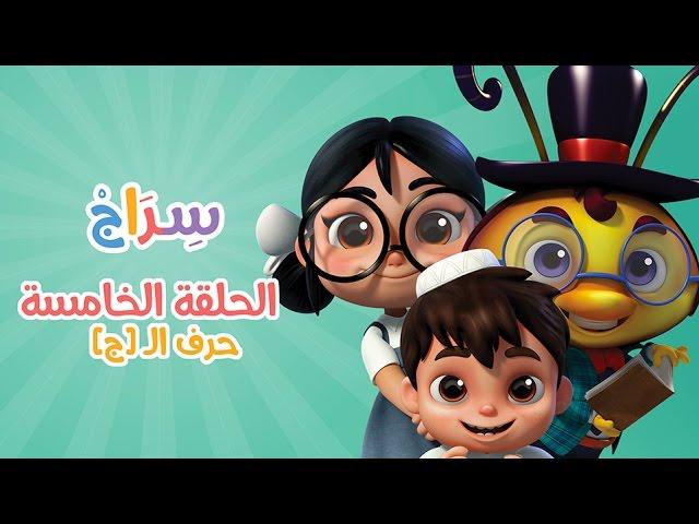 كارتون سراج - الحلقة الخامسة (حرف الجيم) | (Siraj Cartoon - Episode 5 (Arabic Letters