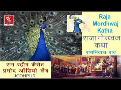 Ramniwas Rao Hits I Raja Mordhwaj Katha Full I Pramod Audio Lab I Super Hit I RRC Rajasthani Hits