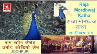 Repeat youtube video Ramniwas Rao Hits I Raja Mordhwaj Katha Full I Pramod Audio Lab I Super Hit I RRC Rajasthani Hits