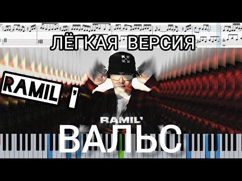 Ramil' — Вальс (на пианино + ноты и Midi лёгкая версия)