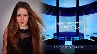 Уважаемый гость - 10 Выпуск (21.04.2016)
