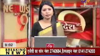 ETV RAJASTHAN NEWS@9 WITH SUSHMITA