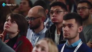 #Продано большая конференция Яндекс.Кассы 16.10.2018
