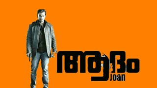New Malayalam movie  Adam joan mp3 song