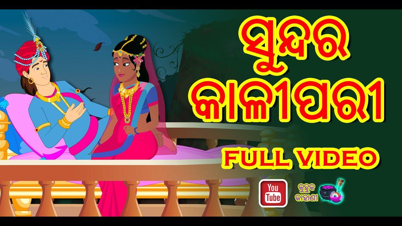 ସୁନ୍ଦର କାଳୀ ପରୀ Sunder Kali Pari Full video Beautiful black fairy  kuhuka kahani Odia Comedy