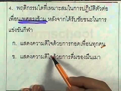 ข้อสอบO-NET ป.6 ปี2552 : สุขศึกษาและพลศึกษา ข้อ4