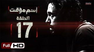مسلسل اسم مؤقت hd الحلقة 17 السابعة عشر بطولة يوسف الشريف و شيري عادل temporary name series