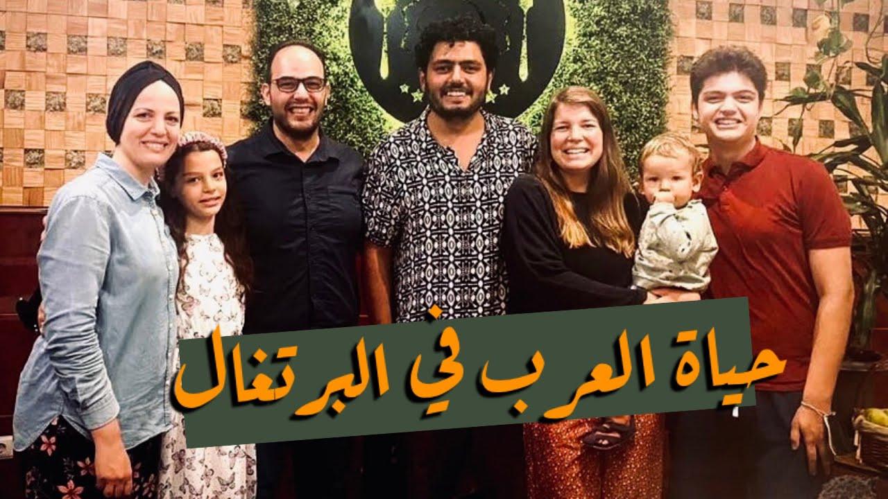عيدنا مع عرب ومسلمين لشبونة البرتغال 🇵🇹- عائلة في كرفان حول العالم