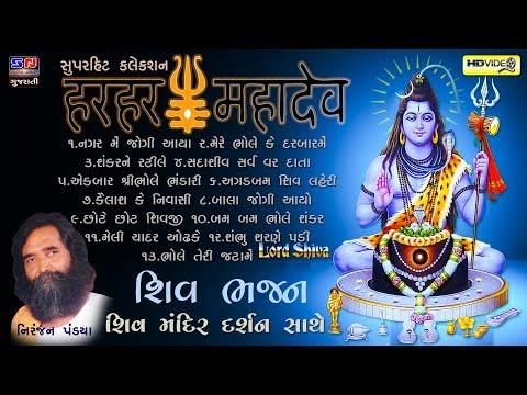 શિવ ભજન સંગ્રહ 2017 | Niranjan Pandya | શ્રાવણ માસ Superhit Collection