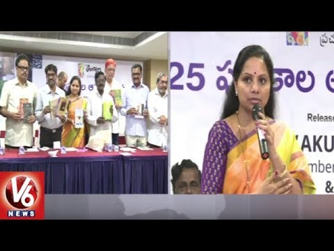 MP Kavitha Launches 25 Books On The Eve Of World Telugu Conference | Hyderabad | V6 News