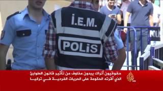 مخاوف بتركيا من تأثير قانون الطوارئ على الحريات الفردية