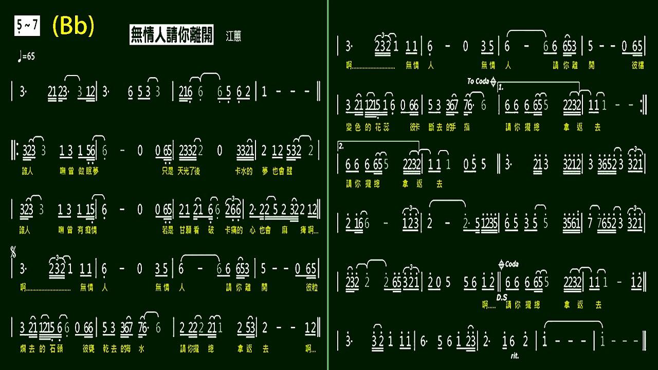 7.無情人請你離開-江蕙(Bb)K 伴奏-(簡譜) - YouTube