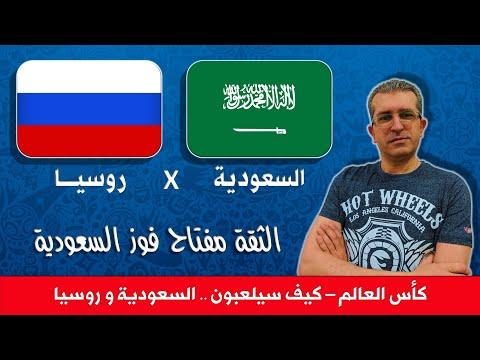 كأس العالم - كيف سيلعبون .. السعودية و روسيا