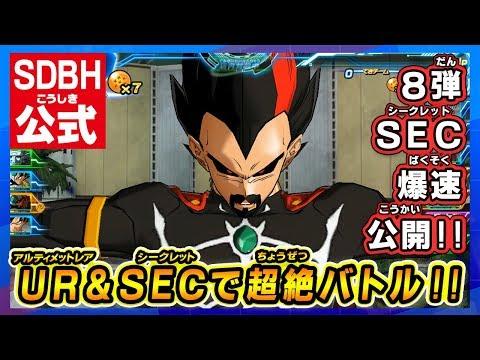【SDBH8弾】爆速公開!SECとURで超絶バトル!!