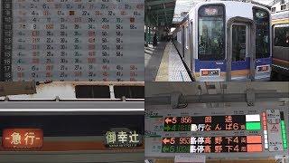 南海高野線災害不通で橋本行きに変更された快速急行ズームカー 実は・・・