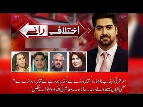 Ikhtelaf E Raae | 12 April 2018 | 24 News HD