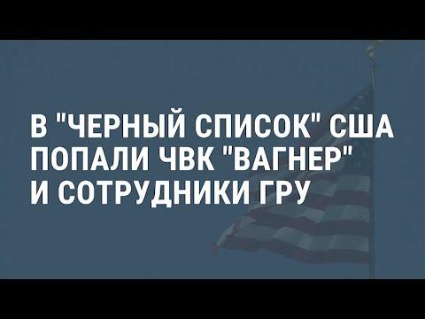 ЧВК Вагнер и люди из ГРУ — в 'чёрном списке' США | Новости